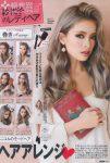 2017 Japon Saç Modelleri